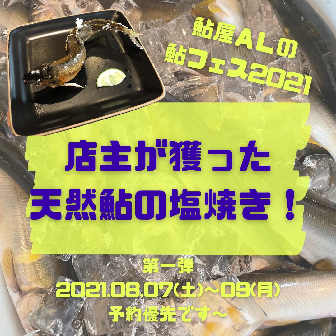鮎屋ALの鮎フェス2021 天然鮎の塩焼き!!